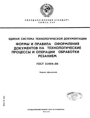 ЕСТД - Единая система технологической документации