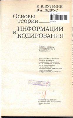 Кузьмин И.В., Кедрус В.А. Основы теории информации и кодирования