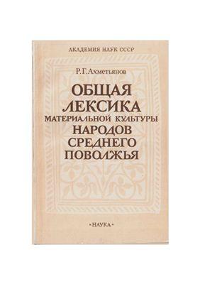 Ахметьянов Р.Г. Общая лексика материальной культуры народов Среднего Поволжья