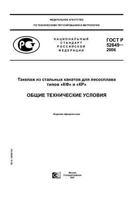 ГОСТ Р 52649-2006 Такелаж из стальных канатов для лесосплава типов кф и кр. Общие технические условия
