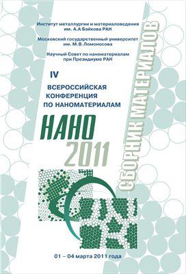 IV Всероссийская конференция по наноматериалам НАНО-2011
