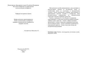 Михедова Л.Г. Профессионально-ориентированное чтение для магистров и аспирантов пищевых специальностей университета
