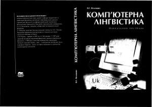 Волошин В.Г. Комп'ютерна лінгвістика. Навчальний посібник