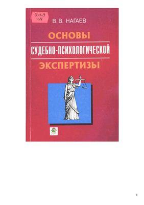Нагаев В.В. Основы судебно-психологической экспертизы
