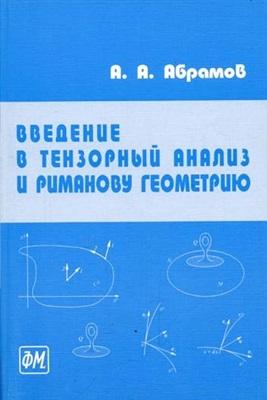 Абрамов А.А. Введение в тензорный анализ и риманову геометрию