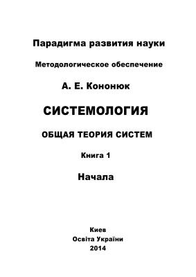 Кононюк А.Е. Системология. Общая теория систем: в 4 книгах: Книга 1: Начала