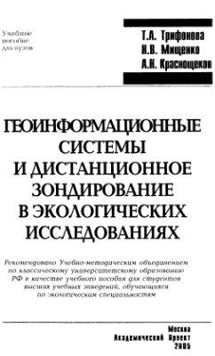 Трифонова Т.А., Мищенко Н.В., Краснощеков А.Н. Геоинформационные системы и дистанционное зондирование в экологических исследованиях