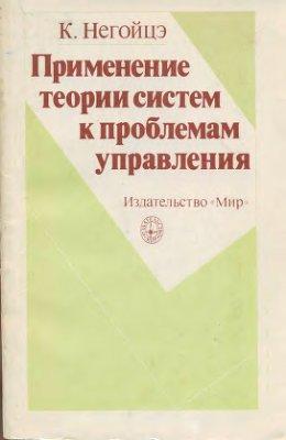 Негойце К. Применение теории систем к проблемам управления