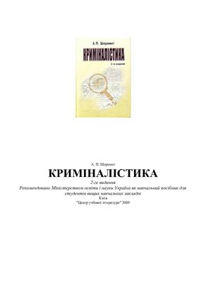 Шеремет А.П. Криміналістика