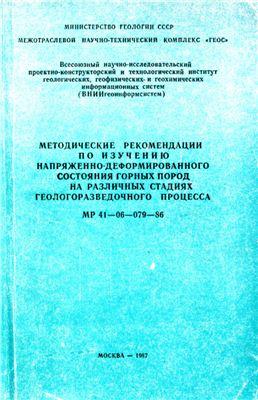 Шемякин Е.И. (ред.). Методические рекомендации по изучению напряжённо-деформированного состояния горных пород на различных стадиях геологоразведочного процесса