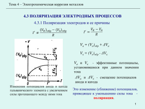 Электрохимическая коррозия металлов - 2