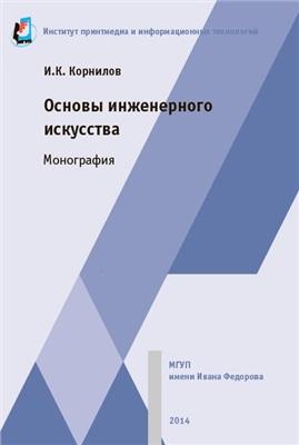 Корнилов И.К. Основы инженерного искусства