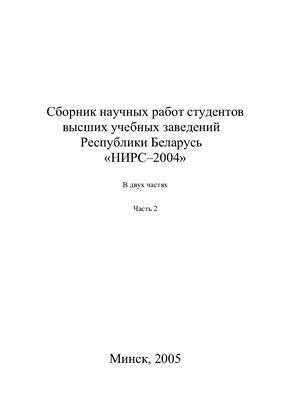 Сборник научных работ студентов высших учебных заведений Республики Беларусь НИРС-2004 в 2 ч. Часть 2
