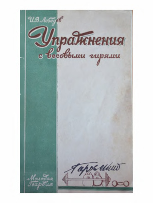 Лебедев И.В. Упражнения с весовыми гирями