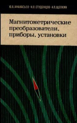 Афанасьев Ю.В., Студенцов Н.В., Щелкин А.П. Магнитометрические преобразователи, приборы, установки