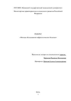 Методы обследования в нефрологии