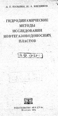 Кульпин Л.Г., Мясников Ю.А. Гидродинамические методы исследования нефтегазоводоносных пластов
