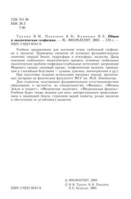 Трухин В.И., Показеев К.В., Куницын В.Е. Общая и экологическая геофизика