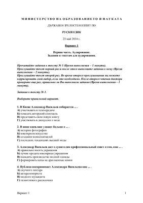 Тест по русскому языку на аттестат зрелости МО Болгарии. Экзаменационная модель 2014 года (май)