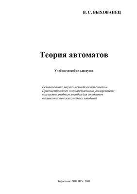 Выхованец В.С. Теория автоматов