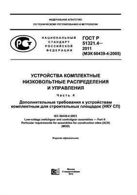 ГОСТ Р 51321.4-2011 (МЭК 60439-4: 2005) Устройства комплектные низковольтные распределения и управления. Часть 4. Дополнительные требования к устройствам комплектным для строительных площадок (НКУ СП)