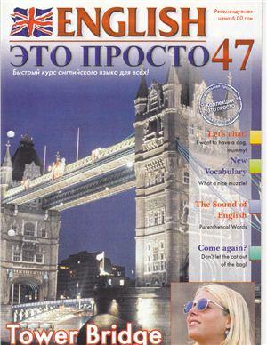 English - это просто 2004 №47