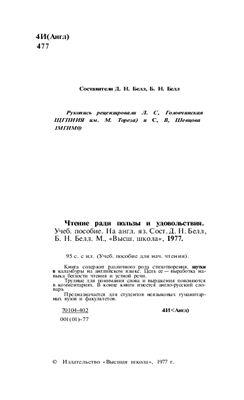 Белл Д.Н., Белл Б.Н. (сост.) Чтение ради пользы и удовольствия