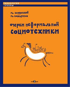 Кордонский М., Кожаринов М. Очерки неформальной социотехники