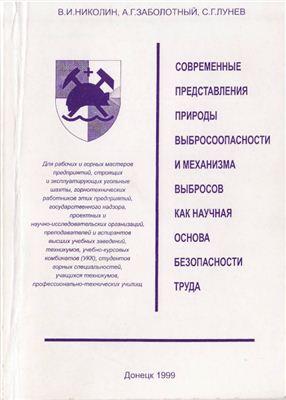Николин В.И., Заболотный А.Г., Лунев С.Г. Современные представления природы выбросоопасности и механизма выбросов как научная основа безопасности труда