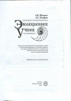 Яблоков А.В., Юсуфов А.Г. Эволюционное учение
