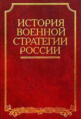 Золотарев В.А. (ред). История военной стратегии России
