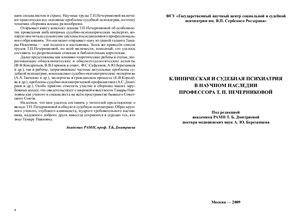 Дмитриева Т.Б., Березанцев А.Ю. (ред.) Клиническая и судебная психиатрия в научном наследии профессора Т.П. Печерниковой
