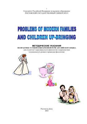 Нехлюдова Л.А. Problems of Modern Families and Children Up-Bringing. Методические указания по практике устной и письменной речи английского языка