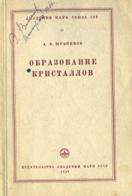 Шубников А.В. Образование кристаллов
