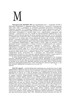 Губерський Л.В. (голова), Вергун В.А., Головченко В.І. та ін. Українська дипломатична енциклопедія в 2-ох томах