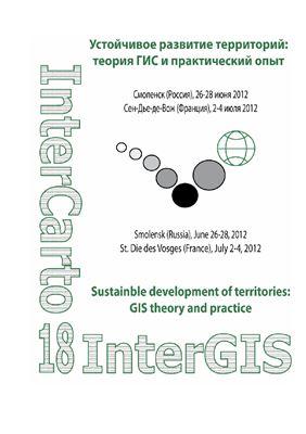 ИнтерКарто/ИнтерГИС 2012 Выпуск 18 Устойчивое развитие территорий: теория ГИС и практический опыт