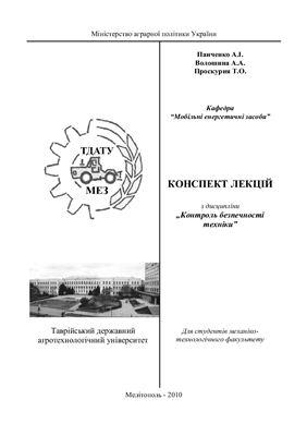 Панченко А.І. та ін. Конспект лекцій з дисципліни Контроль безпечності техніки