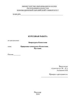 Курсовая работа - Природные комплексы Казахстана. Пустыни