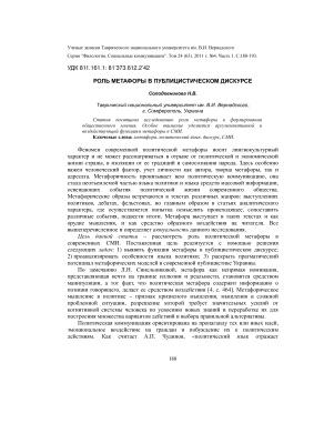 Солодовникова Н.В. Роль метафоры в публистическом дискурсе