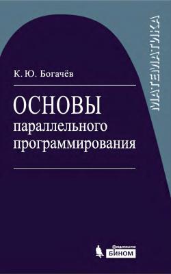 Богачев К.Ю. Основы параллельного программирования