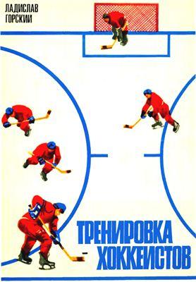 Горский Л. Тренировка хоккеистов