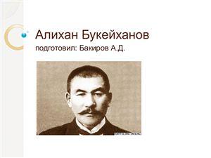 Доклад - Букейханов А.Н