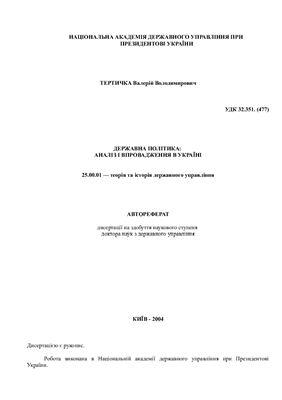 Тертичка В.В. Державна політика: аналіз і впровадження в Україні