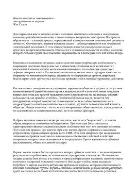 Особенности формирования политических лидеров Казахстана
