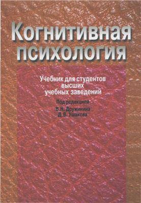 Дружинин В.Н., Ушаков Д.В. Когнитивная психология