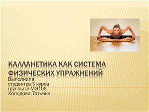 Калланетика как система физических упражнений