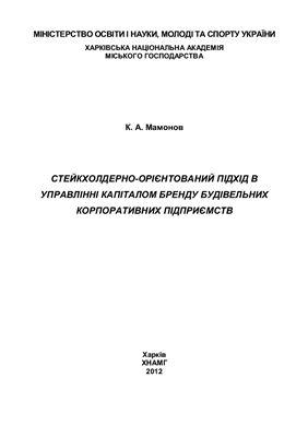 Мамонов К.А. Стейкхолдерно-орієнтований підхід в управлінні капіталом бренду будівельних корпоративних підприємств