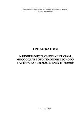 Буренков Э.К. и др. (ред.). Требования к производству и результатам многоцелевого геохимического картирования масштаба 1: 1 000 000