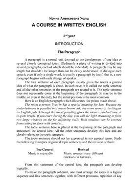 Уолш И.А. (ред.). Письменная английская речь: Практический курс. A Course in Written English