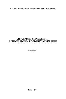 Воротін В. Є. Державне управління регіональним розвитком України